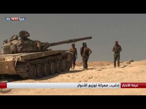 إدلب.. معركة توزيع الأدوار