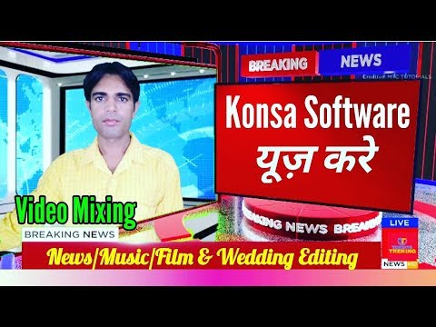 news editing software / news editing kaise kare ?