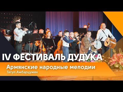Татул Амбарцумян - Армянские народные мелодии | IV Фестиваль дудука в Кремле