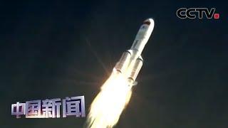 [中国新闻] 2020中国航天新征程 嫦娥五号任务已准备就绪 将择机实施 | CCTV中文国际