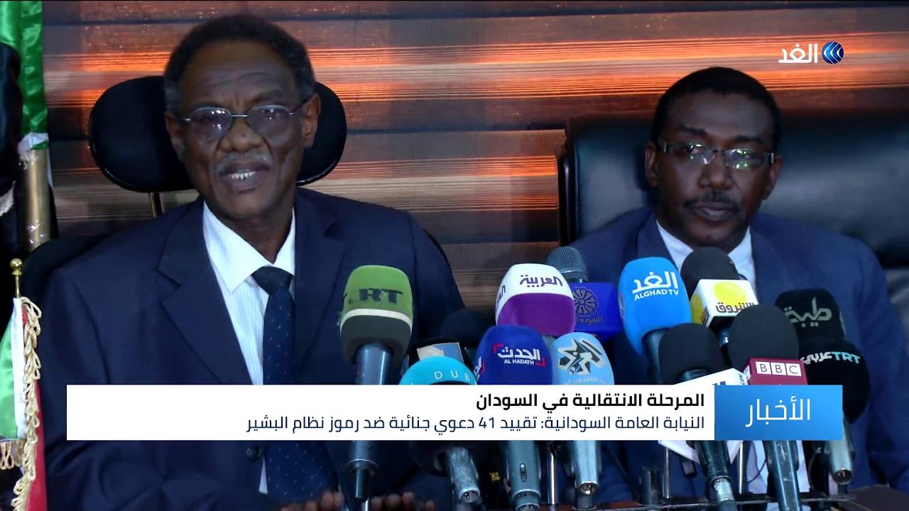 قناة الغد:تعرف على أبرز الرسائل السياسية للمجلس العسكري السوداني في المخاطبة الجماهيرية الأولى