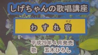 「わすれ宿」しげちゃんの歌唱レッスン講座/五木ひろし・平成29年4月発売