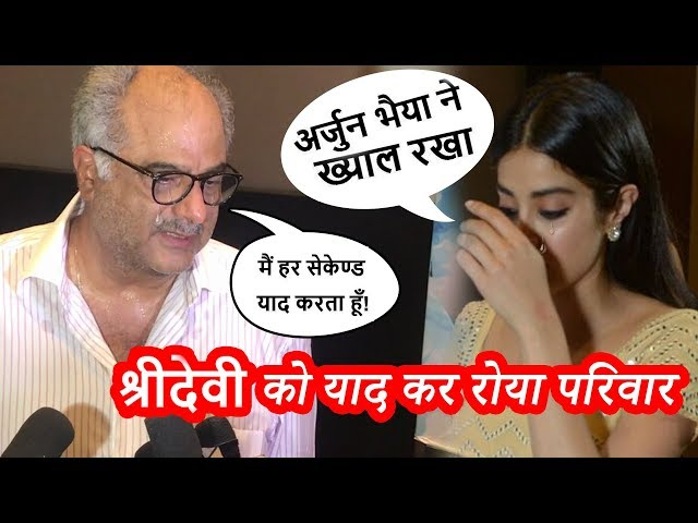 Sridevi को याद कर रोये Jahnvi Kapoor, Boney Kapoor, Khushi    Sridevi's Birthday EMOTIONAL VIDEO