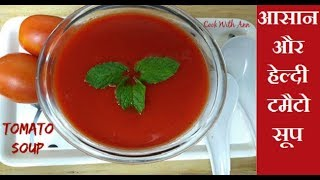 Tomato Soup  Tomato Carrot And Beetroot Soup   Healthy Tomato Soup Recipe   Soup Recipe Tamatar Soup