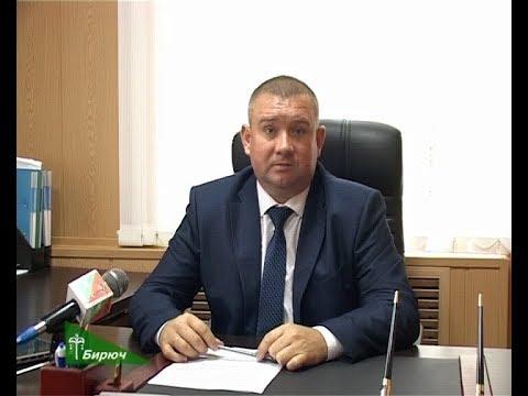 В Бирюче избрали нового главу администрации городского округа «Город Бирюч». 01.11.2019