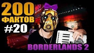 Нам пять лет   200 седобородых фактов Borderlands 2 - #20 Юбилейный шухер!