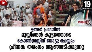 മുസ്ലിം വോട്ടുകൾ കോൺഗ്രസിലേക്ക്|PRIYANKA GANDHI|MAYAWATHI|UTHARPRADESH|
