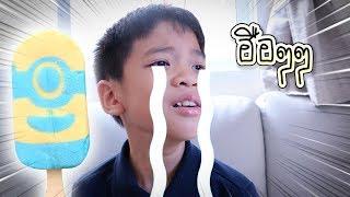 10 วิธีเอาตัวรอด !! เมื่อเพื่อนแย่งกินไอติมมินเนี่ยน IceCream Prank - DING DONG DAD