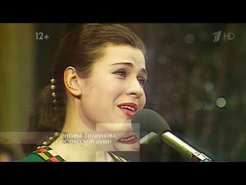 Валентина Васильевна Толкунова биография, фото и песни
