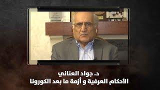 د. جواد العناني - الأحكام العرفية و أزمة ما بعد الكورونا - نبض البلد