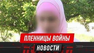 «Он говорил: «Закрой рот!» - вернувшиеся из Сирии женщины рассказали об ужасах своей жизни