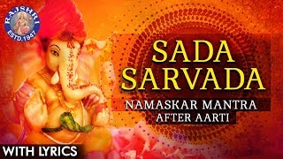 Sada Sarvada With Lyrics | Ganpati Prathana | Namaskar Shlok After Ganesh Aarti | सदा सर्वदा
