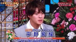 King Prince 平野紫耀 明石家さんま 天然爆発 メンバーカラー 弟の漢字