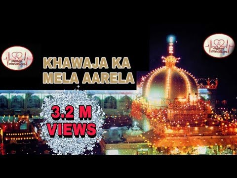 Khawaja ka mela arela| new qawwali| aqeel creation