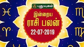 இன்றைய ராசி பலன் | Indraya Rasi Palan | தினப்பலன் | 22/07/2019 | Puthuyugam TV