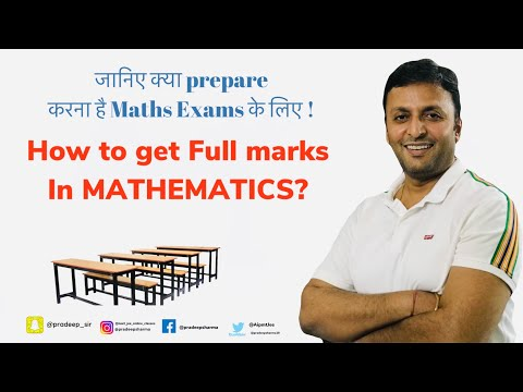How to pass #Maths exam , Class XII