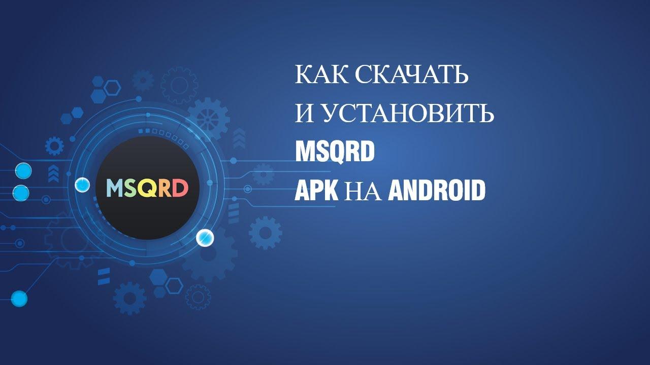 скачать и установить вк на андроид бесплатно