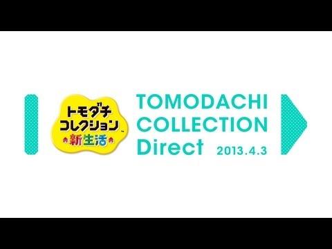トモダチコレクション 新生活 Direct