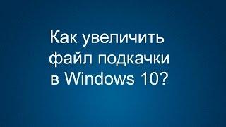 Как увеличить файл подкачки в Windows 10?