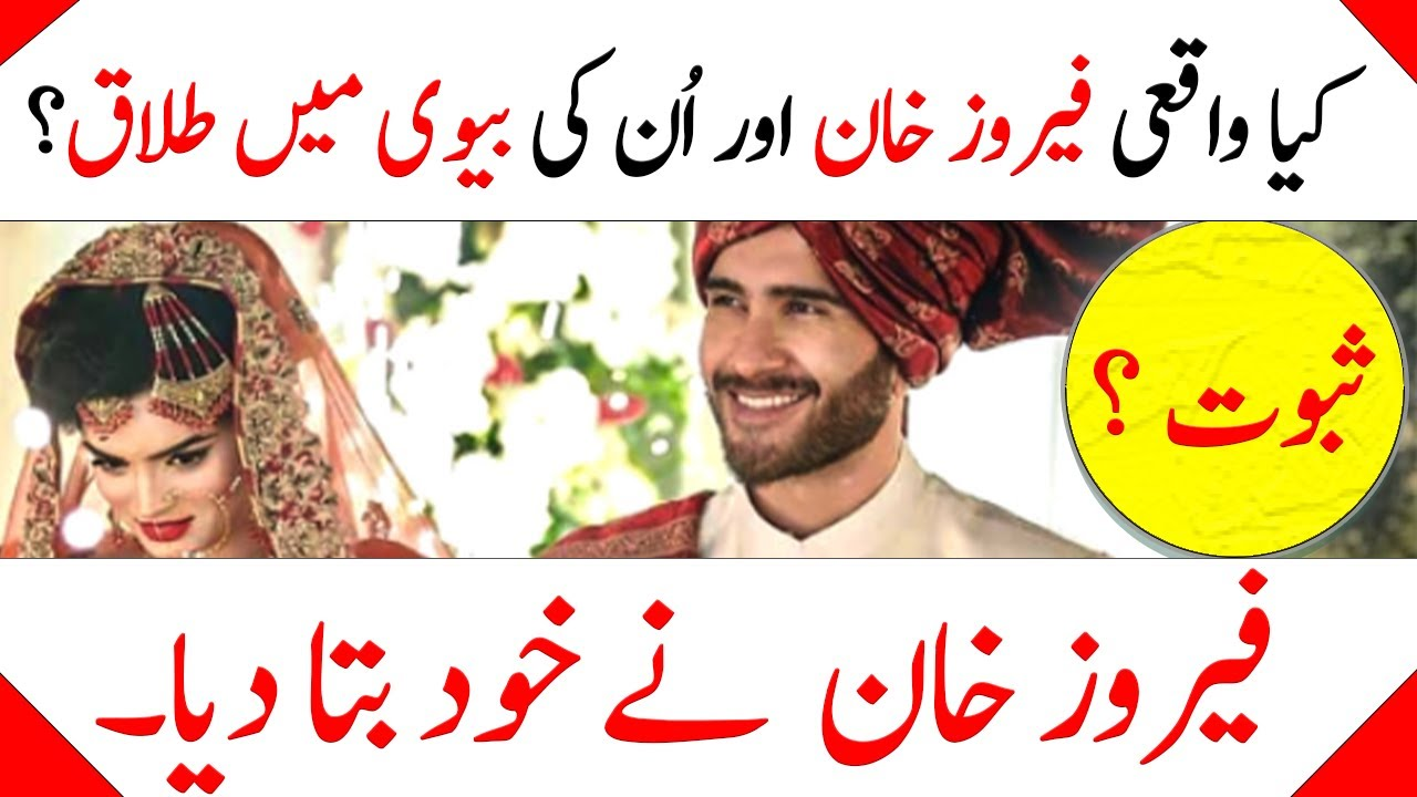 Download Is FEROZE KHAN and Alizey Ftima are SEPERATED?? Feroze Khan Divoce? Why Feroze Khan left his wife