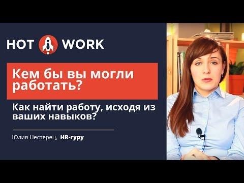 Кем бы вы могли работать? Ка найти работу, исходя из ваших навыков?
