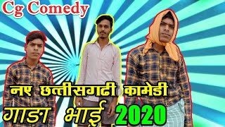 नए छत्तीसगढ़ी कॉमेडी ,Cg Comedy Gada Bhai || Cg New Comedy || Amlesh Nagesh New Cg Videos|| Gada Bhai