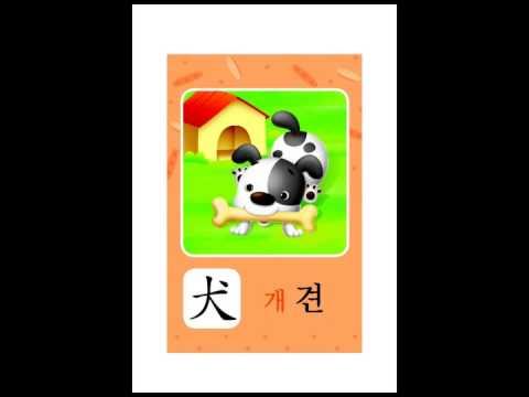 ♥구몬 한자 이미지 연상 카드 2A-1♥
