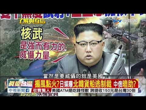 雖千萬人吾往矣? 金正恩:核武是強而有異的威懾力量?Part1│了解與互信 兩岸一定旺20171009