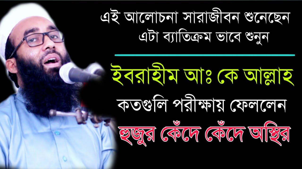 ব্যাতিক্রম ভাবে শুনুন ইবরাহীম এবং ইসমাঈল আঃ এর ঘটনা। Mufti Rafiqul Islam Siraji, Bnagla Waz 2020