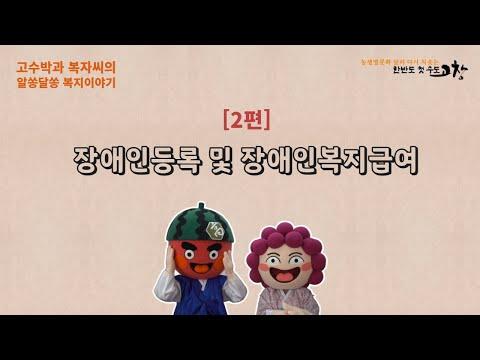 고수박&복자씨의 알쏭달쏭 복지 이야기