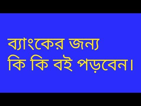 Bank Preparation/Bangladesh Bank Preparation(collected)/ব্যাংকের জন্য কি কি বই পড়বেন