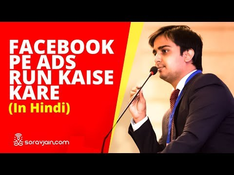 How To Run Lead Generation Ads on Facebook? Hindi Lesson.
