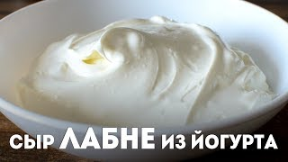 Сыр Лабне - из йогурта🍴Жизнь - Вкусная!