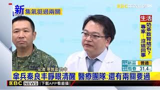 最新》傘兵秦良丰睜眼清醒 醫療團隊:還有兩關要過
