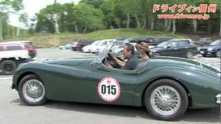 ヒストリックカーツアー2011「イギリス車」