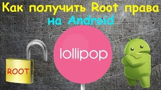 Как получить root (рут) права на Nexus Android 5 Lollipop