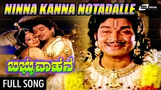 Ninna Kanna Notadalle Song From Babruvahana – ಬಬ್ರುವಾಹನ|Kannada | Feat. Dr Rajkumar, B Sarojadevi