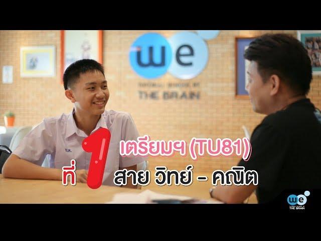 WE IDOL ????????????????? 1 ????????-???? ??. ??????????? ??61 (TU81) - WE BY THE BRAIN -