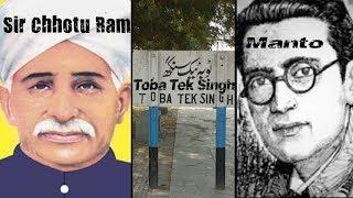 History of Toba Tek Singh & Sir Chhotu Ram In Undivided India