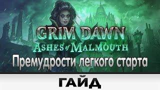 Grim Dawn - Премудрости легкого старта | Гайд