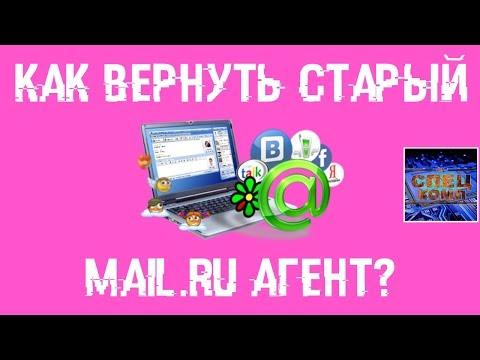 агент mail знакомства