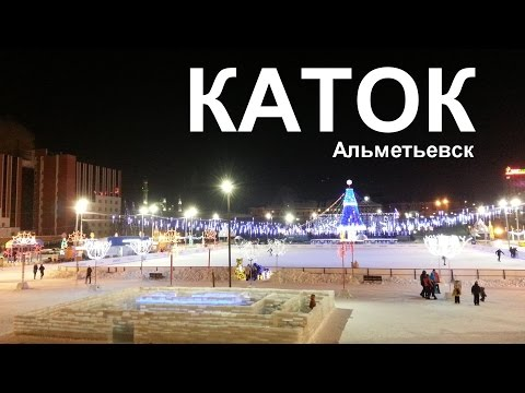 Каток Альметьевск