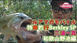 【和歌山野池編】ルアマガモバイル 特命釣行Berkley SP 三浦一真