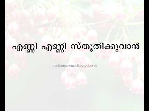 Enni enni sthuthikkuvan with lyrics