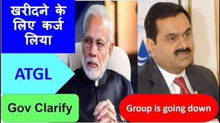 Why Adani Total Gas Ltd. Share price is falling? Latest News on Adani Group SEBI investigation. ATGL