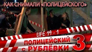 Полицейский с Рублёвки 3. Life 19 - 1.