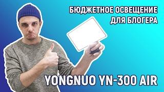 YONGNUO YN-300 AIR - бюджетное освещение для блогера. Распаковка и обзор.