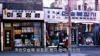 60년대 서울의 풍경