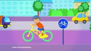 Правила дорожного движения (ПДД) 🚗 для детей в стихах. 🚦 Развивающий мультик. Урок 17