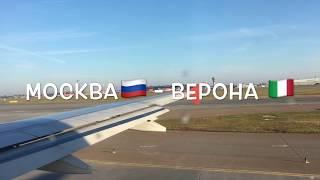 Перелёт Москва - Верона